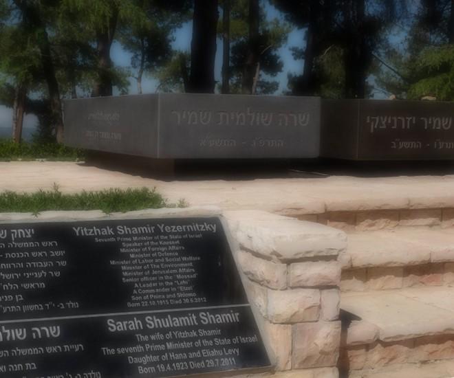 Carré des grandes nations  - sepulture de Yitzhak Shamir