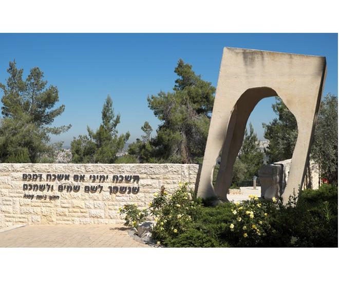 Mémorial aux victimes du terrorisme - ISRAËL